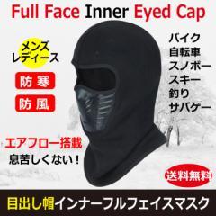 目だし帽 保温防寒 塵・強風を防ぎ 吸汗速乾 タクティカル フェイスマスク ネックウォーマー 登山・軍用・サバイバルゲーム・自転車・バ