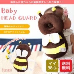 赤ちゃん 転倒防止 クッション 転倒 頭 リュック メッシュ 頭 保護 ベビー ヘルメット セーフティー ミツバチ ヘッドガード 送料無料
