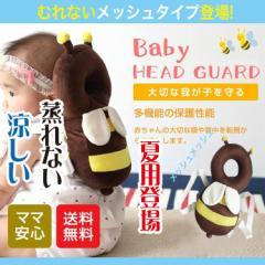 ベビー 赤ちゃん 頭 保護 ガード ヘルメット セーフティー リュック 安全 室内 乳幼児用 保護枕 適した年齢4-24ヶ月 ミツバチ リュック型
