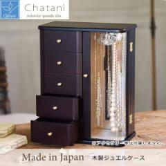 茶谷産業 Made in Japan 木製 ジュエルケース アクセサリー収納