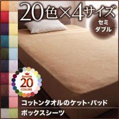 20色から選べる!365日気持ちいい!コットンタオル ケット・パッド ベッド用ボックスシーツ セミダブル