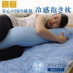 抱き枕 冷感 涼感 接触冷感 ひんやりタッチ 『プレミアムクール 抱き枕』 約20×120cm