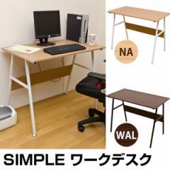 SIMPLE ワークデスク(パソコンデスク/作業台)  スチールフレーム 幅100cm アジャスター付き ナチュラル【代引不可】