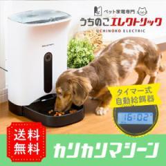 猫犬ごはん用 タイマー自動給餌器カリカリマシーン1年保証付 急なお出かけや小旅行でも猫犬安心 ペットフード自動えさやり機