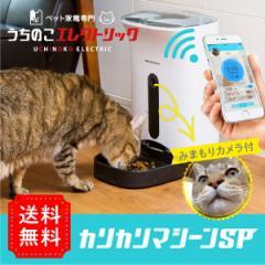 スマホで遠隔操作するカメラ付き自動給餌器 カリカリマシーンSP 1年保証付 急な残業や小旅行でも猫犬安心ペットフード
