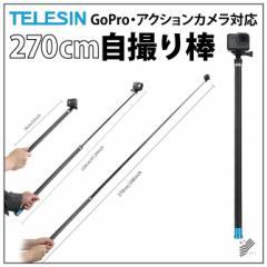 TELESIN 270cm 自撮り棒 高所撮影 超軽量 伸縮 GoPro Hero 7 / 6 / 5 xiaomi Yi SJCAM Sony アクションカメラ