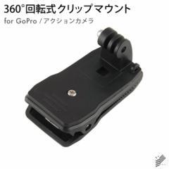 J型タイプ 360度 回転式 クリップ マウント GoPRo SJCAM XIAOMI アクションカメラ Osmo