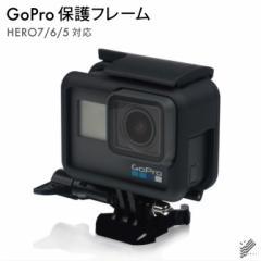 GoPro HERO 7 6 5 対応 保護 ケース カバー フレーム