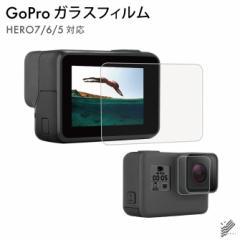 GoPro HERO 7 6 5 対応 保護 ガラス フィルム 液晶 レンズ