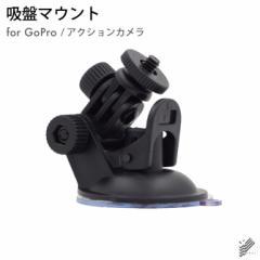 吸盤 マウント GoPro SJCAM XIAOMI アクションカメラ
