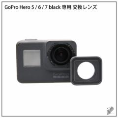 GoPro Hero 5 / 6 / 7 black 専用 交換レンズ【YP】