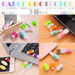 充電ケーブル プロテクター 5個 セット スクエア リボン iPhone7 iPhone8 Lightning cable
