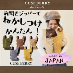 キューズベリー CUSE BERRY おんぶ 抱っこひも インナーメッシュ アースグレー/ベージュ/ペールスタッコ/ブラウン/グリーン 日本製