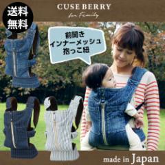キューズベリー CUSE BERRY おんぶ 抱っこひも インナーメッシュデニム/ダブルストライプ/ドットストライプ 日本製