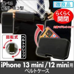 iPhone 13 mini 12 mini ベルトケース 縦型 ヨコ型 回転式ベルトクリップ 合皮 アスデック SH-IP18PHI SH-IP18PV