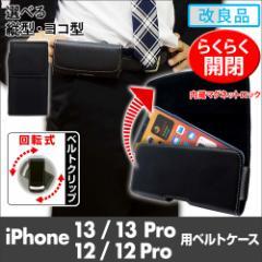 改良品 iPhone 13 / 13 Pro /12 / 12 Pro 兼用 ベルトケース 縦型 ヨコ型 回転式ベルトクリップ 合皮 アスデック SH-IP19PHI SH-IP19PV