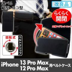 iPhone 13 Pro Max / 12 Pro Max 用 ベルトケース 縦型 ヨコ型 回転式ベルトクリップ 合皮 アスデック SH-IP20PHI SH-IP20PV