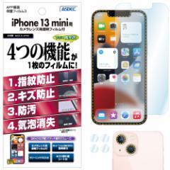 iPhone 13 mini フィルム AFP液晶保護フィルム3 カメラフィルム 指紋防止 キズ防止 防汚 気泡消失 ASDEC アスデック ASH-IPN26