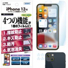 iPhone 13 フィルム AFP液晶保護フィルム3 カメラフィルム 指紋防止 キズ防止 防汚 気泡消失 ASDEC アスデック ASH-IPN27