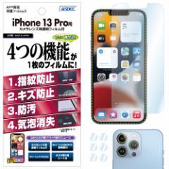 iPhone 13 Pro フィルム AFP液晶保護フィルム3 カメラフィルム 指紋防止 キズ防止 防汚 気泡消失 ASDEC アスデック ASH-IPN28