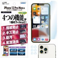 iPhone 13 Pro Max フィルム AFP液晶保護フィルム3 カメラフィルム 指紋防止 キズ防止 防汚 気泡消失 ASDEC アスデック ASH-IPN29
