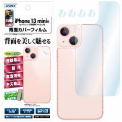 iPhone 13 mini 背面フィルム 【光沢】 背面保護フィルム 指紋防止 防汚 気泡消失 ASDEC アスデック BF-IPN26