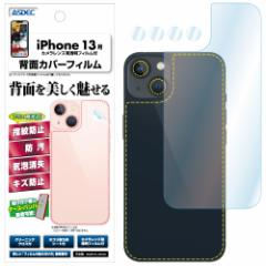 iPhone 13 背面フィルム 【光沢】 背面保護フィルム 指紋防止 防汚 気泡消失 ASDEC アスデック BF-IPN27