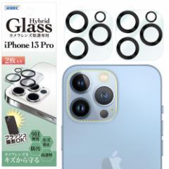 iPhone 13 Pro カメラフィルム Hybrid Glass 9H 高透明 キズ防止 防汚 ASDEC アスデック HB-IPN28C