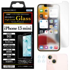 iPhone 13 mini ガラスフィルム AGC社製 化学強化ガラス使用 High Grade Glass カメラフィルム 9H 0.33mm 耐指紋 防汚 気泡消失 ASDEC ア