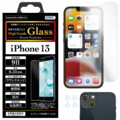 iPhone 13 ガラスフィルム AGC社製 化学強化ガラス使用 High Grade Glass カメラフィルム 9H 0.33mm 耐指紋 防汚 気泡消失 ASDEC アスデ