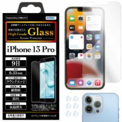 iPhone 13 Pro ガラスフィルム AGC社製 化学強化ガラス使用 カメラフィルム High Grade Glass カメラフィルム 9H 0.33mm 耐指紋 防汚 気