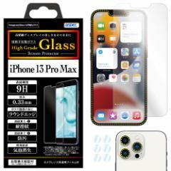 iPhone 13 Pro Max ガラスフィルム AGC社製 化学強化ガラス使用 High Grade Glass カメラフィルム 9H 0.33mm 耐指紋 防汚 気泡消失 ASDEC