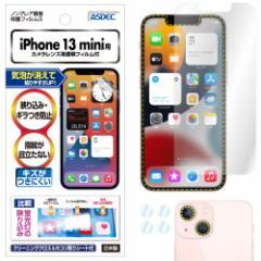 iPhone 13 mini フィルム ノングレアフィルム3 カメラフィルム 防指紋 反射防止 ギラつき抑制 気泡消失 ASDEC アスデック NGB-IPN26