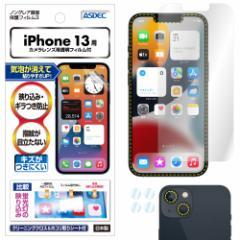 iPhone 13 フィルム ノングレアフィルム3 カメラフィルム 防指紋 反射防止 ギラつき抑制 気泡消失 ASDEC アスデック NGB-IPN27
