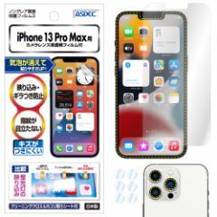 iPhone 13 Pro Max フィルム ノングレアフィルム3 カメラフィルム 防指紋 反射防止 ギラつき抑制 気泡消失 ASDEC アスデック NGB-IPN29