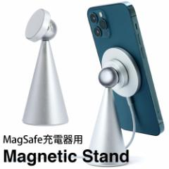 Apple MagSafe充電器専用スタンド iPhone13 iPhone12 対応 Magnetic Stand 卓上ホルダ マグネット式スマホスタンド ASDEC アスデック SE-