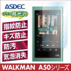 SONY WALKMAN NW-A50シリーズ AFP液晶保護フィルム2 指紋防止 キズ防止 防汚 気泡消失 Aシリーズ アスデック AHG-SW29