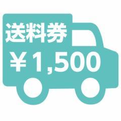 送料券1500円【沖縄・離島へお届け】
