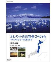 さわやか自然百景スペシャル 未来に残したい日本の風景 大全集 全2枚セット NHKDVD 公式