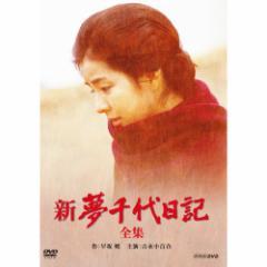 新・夢千代日記 全3枚 DVD NHKDVD 公式