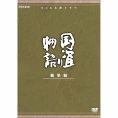 大河ドラマ 国盗り物語 総集編 全2枚セット DVD NHKDVD 公式