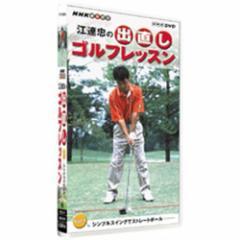 NHK趣味悠々 江連忠の出直しゴルフレッスン シンプルスイングでストレー NHKDVD 公式