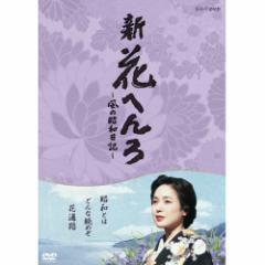 新 花へんろ 〜風の昭和日記〜 DVD-BOX 全2枚セット NHKDVD 公式