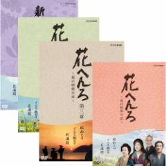 花へんろ 〜風の昭和日記〜 DVD全4作セット NHKDVD 公式