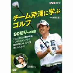 チーム芹澤に学ぶゴルフ 〜90切りへの近道〜 NHKDVD 公式