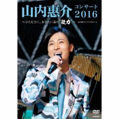 """山内惠介コンサート2016 〜ひたむきに、あなたに届け""""歌力""""〜 DVD NHKDVD 公式"""