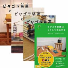 ピタゴラ装置 DVDブック 全4巻セット NHKDVD 公式