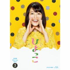 連続テレビ小説 ひよっこ 完全版 ブルーレイ BOX3 NHKDVD 公式