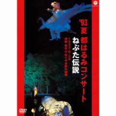 '93夏 都はるみコンサート ねぷた伝説 DVD NHKDVD 公式