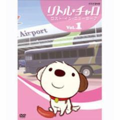 リトル・チャロ 〜NY編〜 Vol.1 ロスト・イン・ニューヨーク NHKDVD 公式